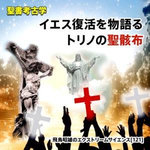 「聖書考古学『イエス復活を物語るトリノの聖骸布』」 飛鳥昭雄DVD|enbanya