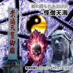 「闇に葬られた日本史『怪僧天海』」 飛鳥昭雄DVD enbanya