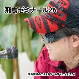 「飛鳥ゼミナール26」 飛鳥昭雄DVD|enbanya