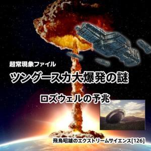 「ツングースカ大爆発の謎」飛鳥昭雄DVD|enbanya