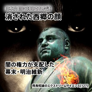 「消された西郷の顔」飛鳥昭雄DVD enbanya