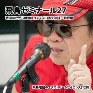 「飛鳥ゼミナール27」飛鳥昭雄DVD|enbanya