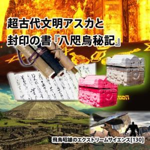 「超古代文明アスカと封印の書『八咫烏秘記』」 飛鳥昭雄DVD|enbanya