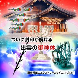 「ついに封印が解ける出雲の御神体」 飛鳥昭雄DVD|enbanya