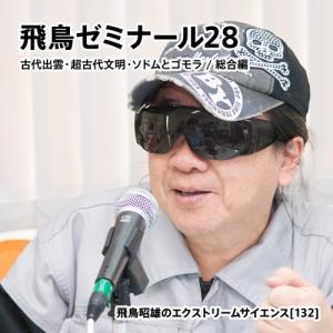 「飛鳥ゼミナール28」 飛鳥昭雄DVD|enbanya