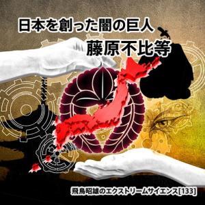 「日本を創った闇の巨人『藤原不比等』」 飛鳥昭雄DVD|enbanya