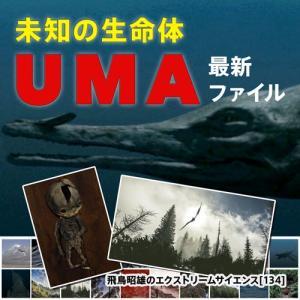 【2枚組】「未知の生命体UMA最新ファイル」 飛鳥昭雄DVD|enbanya