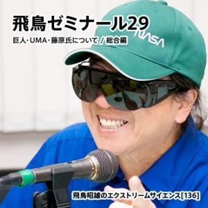 「飛鳥ゼミナール29」 飛鳥昭雄DVD|enbanya