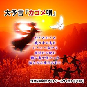 「大予言『カゴメ唄』」 飛鳥昭雄DVD|enbanya