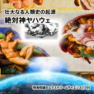 【2枚組】「壮大なる人類史の起源 絶対神ヤハウェ」 飛鳥昭雄DVD|enbanya