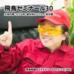 「飛鳥ゼミナール30」 飛鳥昭雄DVD|enbanya