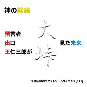 「神の経綸 - 預言者出口王仁三郎が見た未来」飛鳥昭雄DVD|enbanya