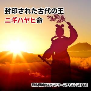 【2枚組】「封印された古代の王 ニギハヤヒ命」飛鳥昭雄DVD|enbanya