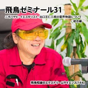 「飛鳥ゼミナール31」飛鳥昭雄DVD|enbanya