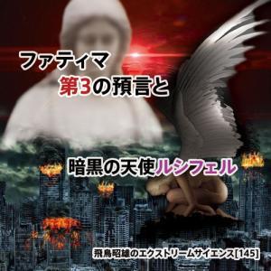 「ファティマ第3の預言と暗黒の天使ルシフェル」飛鳥昭雄DVD|enbanya