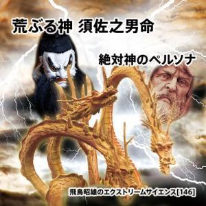「荒ぶる神 須佐之男命 - 絶対神のペルソナ」飛鳥昭雄DVD|enbanya