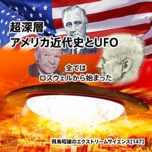 「超深層 アメリカ近代史とUFO」飛鳥昭雄DVD|enbanya