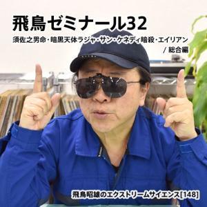 「飛鳥ゼミナール32」飛鳥昭雄DVD|enbanya