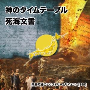 「神のタイムテーブル 死海文書」飛鳥昭雄DVD|enbanya