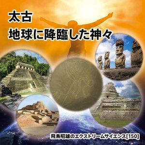 「太古、地球に降臨した神々」飛鳥昭雄DVD|enbanya