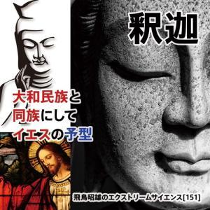 「釈迦 - 大和民族と同族にしてイエスの予型」飛鳥昭雄DVD|enbanya