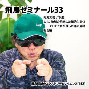 「飛鳥ゼミナール33」飛鳥昭雄DVD|enbanya