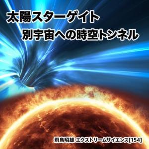 「太陽スターゲイト - 別宇宙への時空トンネル」飛鳥昭雄DVD|enbanya