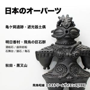 「日本のオーパーツ」飛鳥昭雄DVD|enbanya