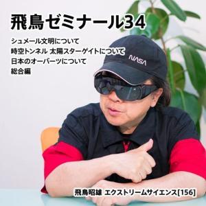 「飛鳥ゼミナール34」飛鳥昭雄DVD|enbanya