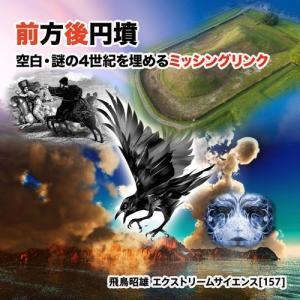 「前方後円墳 - 空白・謎の4世紀を埋めるミッシングリンク」飛鳥昭雄DVD|enbanya