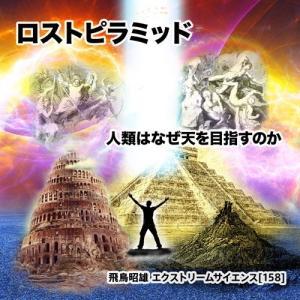 「ロストピラミッド - 人類はなぜ天を目指すのか」飛鳥昭雄DVD|enbanya