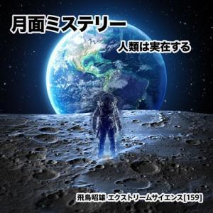 「月面ミステリー - 人類は実在する」飛鳥昭雄DVD|enbanya
