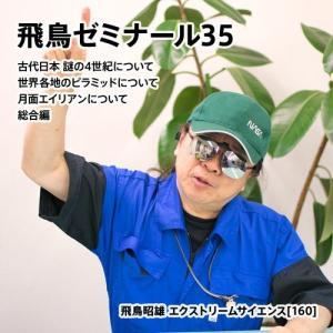 飛鳥昭雄 最新DVD「飛鳥ゼミナール35」|enbanya