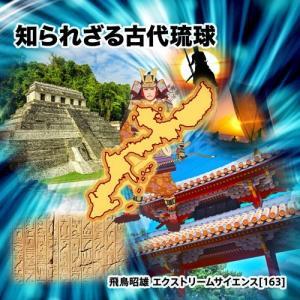 飛鳥昭雄 最新DVD「知られざる古代琉球」|enbanya