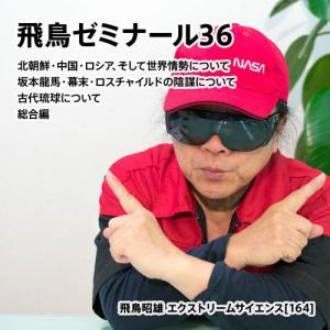 「飛鳥ゼミナール36」飛鳥昭雄DVD|enbanya