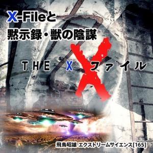 「X-Fileと黙示録・獣の陰謀」飛鳥昭雄DVD|enbanya