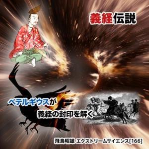 「義経伝説」飛鳥昭雄DVD|enbanya