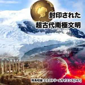 「封印された超古代南極文明」飛鳥昭雄DVD|enbanya