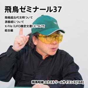 飛鳥昭雄 最新DVD「飛鳥ゼミナール37」|enbanya