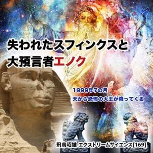 「失われたスフィンクスと大預言者エノク」飛鳥昭雄DVD|enbanya