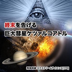 「終末を告げる、巨大彗星ケツァルコアトル」飛鳥昭雄DVD|enbanya