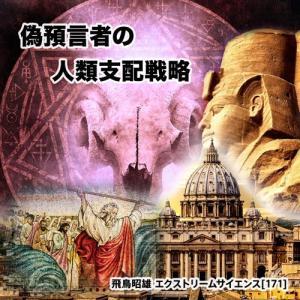 「偽預言者の人類支配戦略」飛鳥昭雄DVD|enbanya