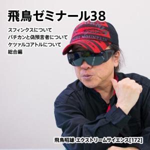 「飛鳥ゼミナール38」飛鳥昭雄DVD|enbanya