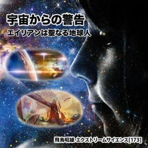 「宇宙からの警告 - エイリアンは聖なる地球人」飛鳥昭雄DVD|enbanya
