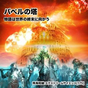 「バベルの塔 - 物語は世界の終末に向かう」飛鳥昭雄DVD|enbanya