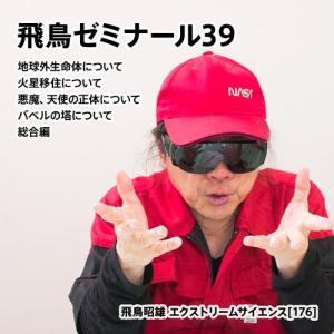 飛鳥昭雄 最新DVD「飛鳥ゼミナール39」|enbanya