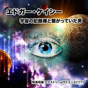 「エドガー・ケイシー - 宇宙の記録庫と繋がっていた男」飛鳥昭雄DVD|enbanya
