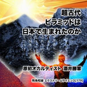 「超古代、ピラミッドは日本で生まれたのか - 原初オカルティスト 酒井勝軍」飛鳥昭雄DVD|enbanya
