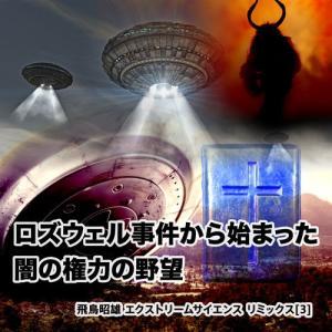「ロズウェル事件から始まった闇の権力の野望」飛鳥昭雄 エクストリームサイエンス リミックスDVD|enbanya