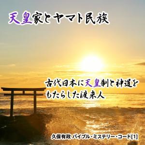 「天皇家とヤマト民族『古代日本に天皇制と神道をもたらした渡来人』」久保有政 バイブル・ミステリー・コード|enbanya
